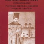Relaţii româno-ucrainene.Istorie şi contemporaneitate.