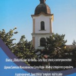 St. Nicholas Church of Mintiu – Satu Mare: history and contemporaneity