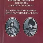 Relaţii româno-ucrainene. Istorie şi contemporaneitate